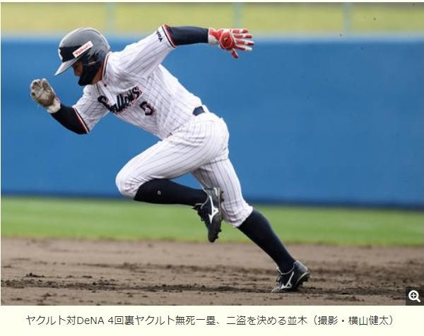 並木選手の走塁