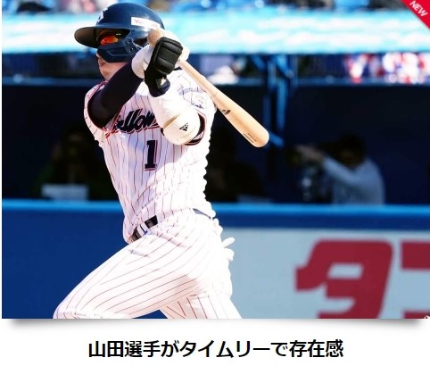 山田タイムリー二塁打