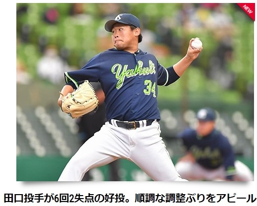 田口好投3月20日西武とのオープン戦