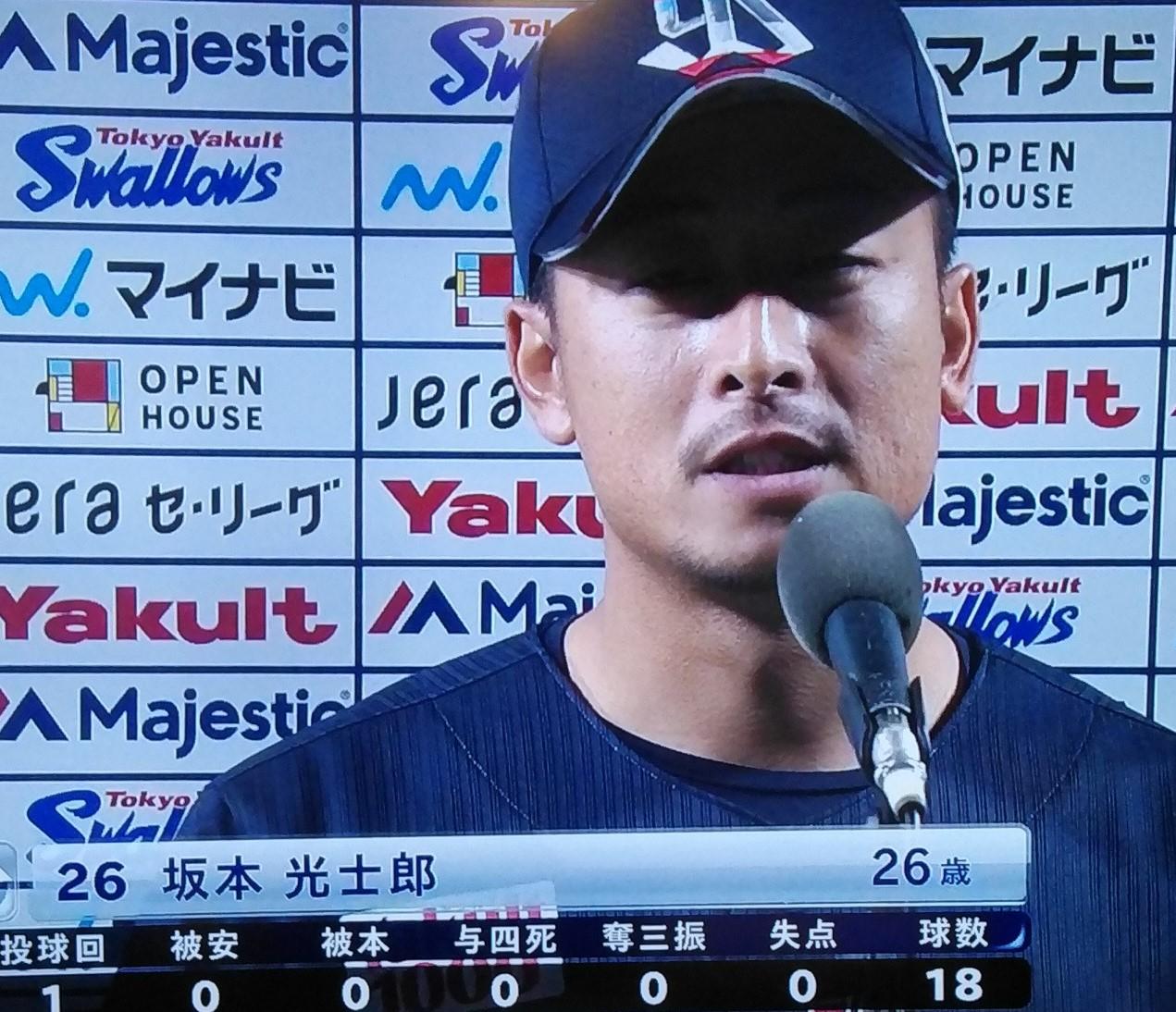 坂本投手ヒーローインタビュー