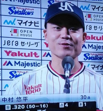 中村悠平選手インタビュー