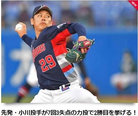 4月25日小川2勝目