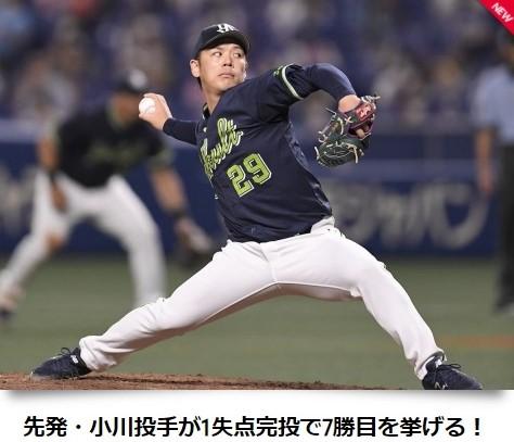小川完投7勝目