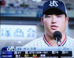 村上ヒーローインタビュー