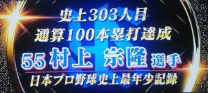 通算100号記念メッセージ