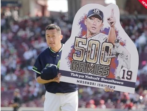 石川通算500試合